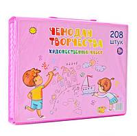 Детский набор для творчества и рисования 208MR в чемодане Royaltoys розовый