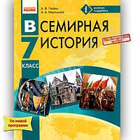 Учебник Всемирная история 7 класс Новая программа Авт: Гисем А. Мартынюк А. Изд-во: Ранок