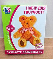 """Набор для творчества """"Медвежонок"""" (большой) (Сделай сам)"""