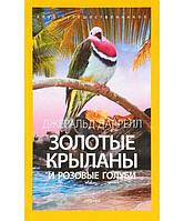 Джеральд Малкольм Даррелл Золотые крыланы и розовые голуби