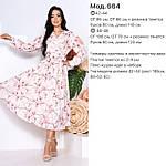 Женское платье, супер - софт, р-р 42-44; 46-48 (бежевый), фото 3