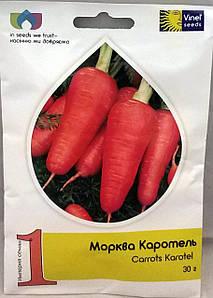 Морква Каротель 30г
