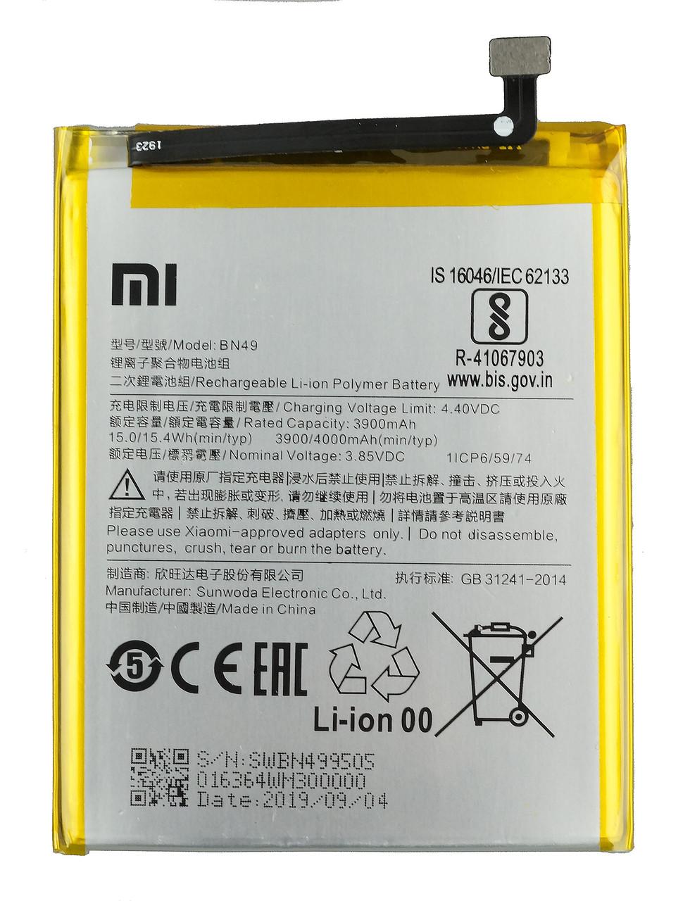 Аккумулятор для Xiaomi Redmi 7A (BN49) 4000mAh (15.4 Wh)
