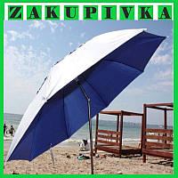 Пляжный зонт DYS синего цвета 2 метра Садовый зонт