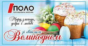 """""""ПОЛО"""" вітає всю Україну зі світлим святом Великодня! polomarket.com.ua 067 533 37 75 (Київстар,Viber)"""