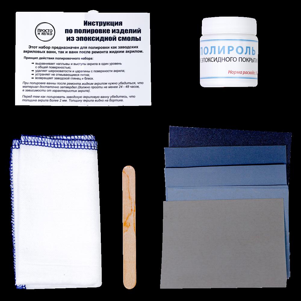 Набір для шліфування і полірування епоксидної смоли вручну, ТМ Просто і Легко, (Поліроль 100 г, Наждачка,