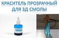 Бирюзовый краситель светопрозрачный жидкий для эпоксидной смолы ТМ Просто и Легко, 20г