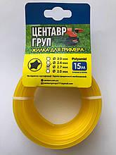 Леска для триммера звезда из нейлона  2,4 мм. 15 метров производство Украина