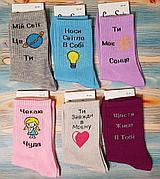 """Модные молодежные  носки с надписями женские  """"Krezy Socks"""" размер 35-41"""