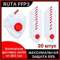 Многоразовый противовирусный респиратор FFP3 с клапаном РУТА, защитная маска от вирусов *20 ШТУК*