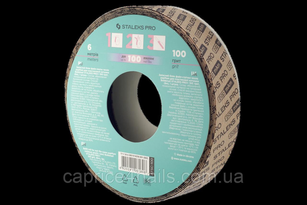 Запасний блок файл-стрічки papmAm для пластикової котушки Bobbinail STALEKS PRO 100 грит, ATSC-100