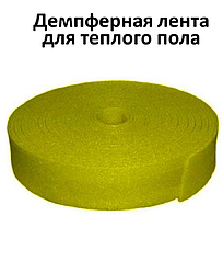 Демпферная лента для теплого пола Украина  150мм х 8мм х 50м/п.