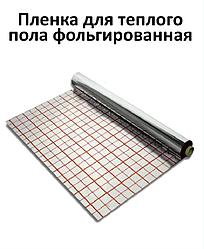 Пленка  для теплого пола фольгированная Maer 50 м (55 МКм)
