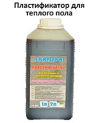 Пластификатор для тёплого пола Akrilika 1л.