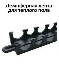 Планка крепежная наборная Maer  для теплого пола 0,5 м 16-20мм