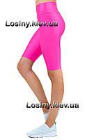 Летние шорты женские велосипедки розовые, спортивные женские велосипедки для фитнеса Valeri 2004