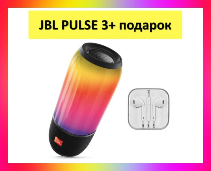 Портативна колонка JBL Pulse 3 18 см . Акустика Bluetooth блютус ЖБЛ пульс 3 + Подарунок