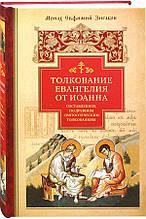 Тлумачення Євангелія від Іоанна, складений за стародавніми отців тлумачень. Чернець Євфимій Зигабен