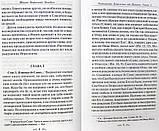 Толкование Евангелия от Иоанна, составленное по древним святоотеческим толкованиям. Монах Евфимий Зигабен, фото 3