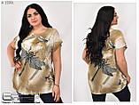 Жіноча футболка річна великого розміру Розміри: 56-58\60-62, фото 3