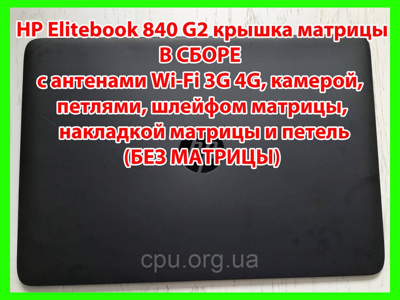 Крышка экрана в СБОРЕ HP Elitebook 840 G2 ( без матрицы)
