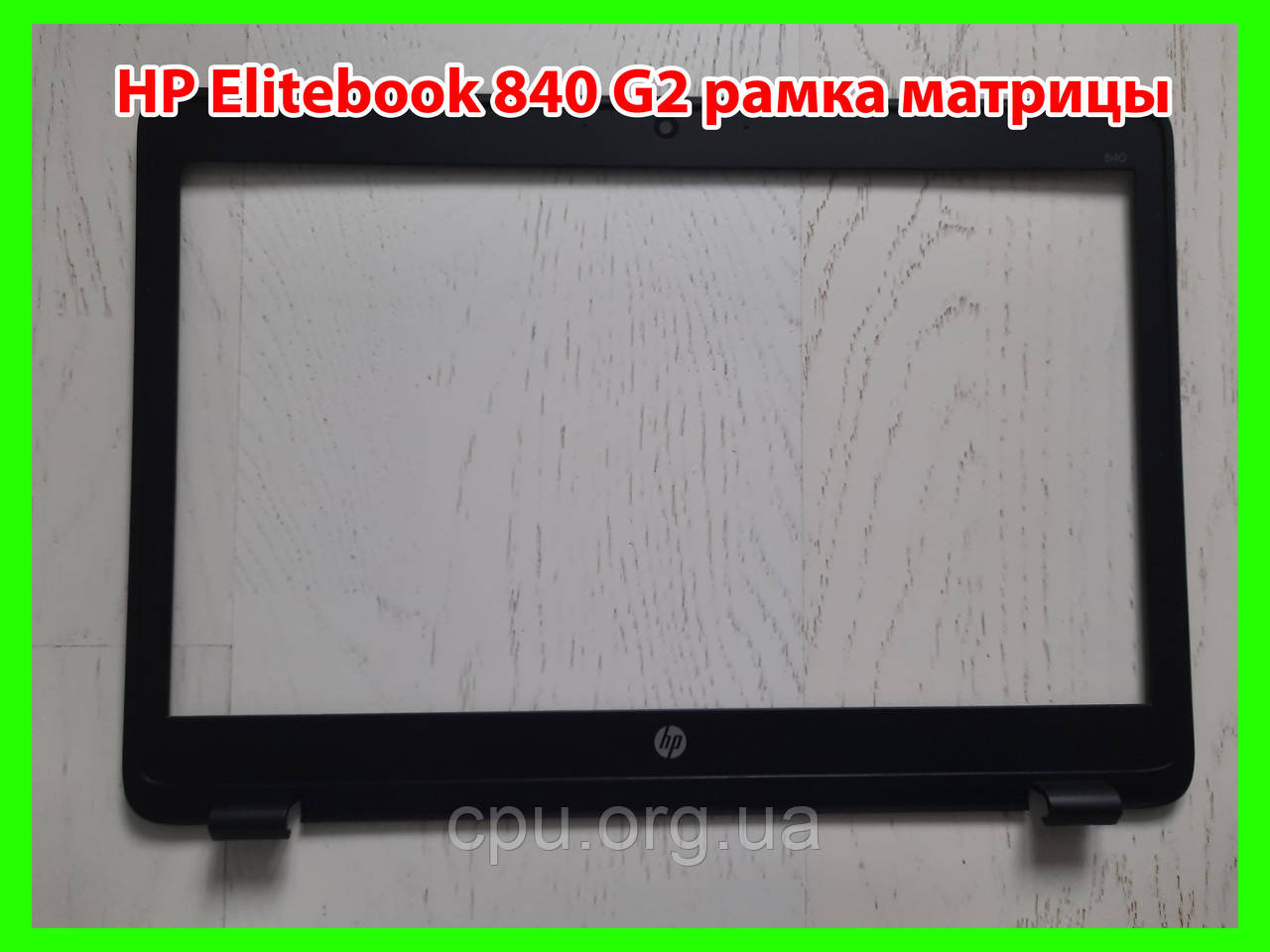Рамка матриці HP Elitebook 840 G2 730952-001
