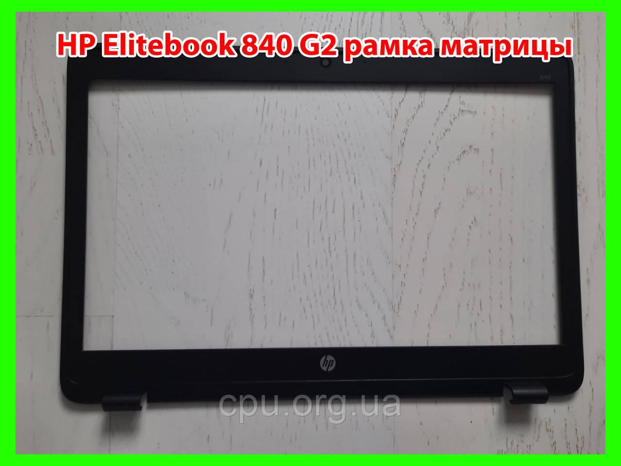 Рамка матрицы HP Elitebook 840 G2 730952-001