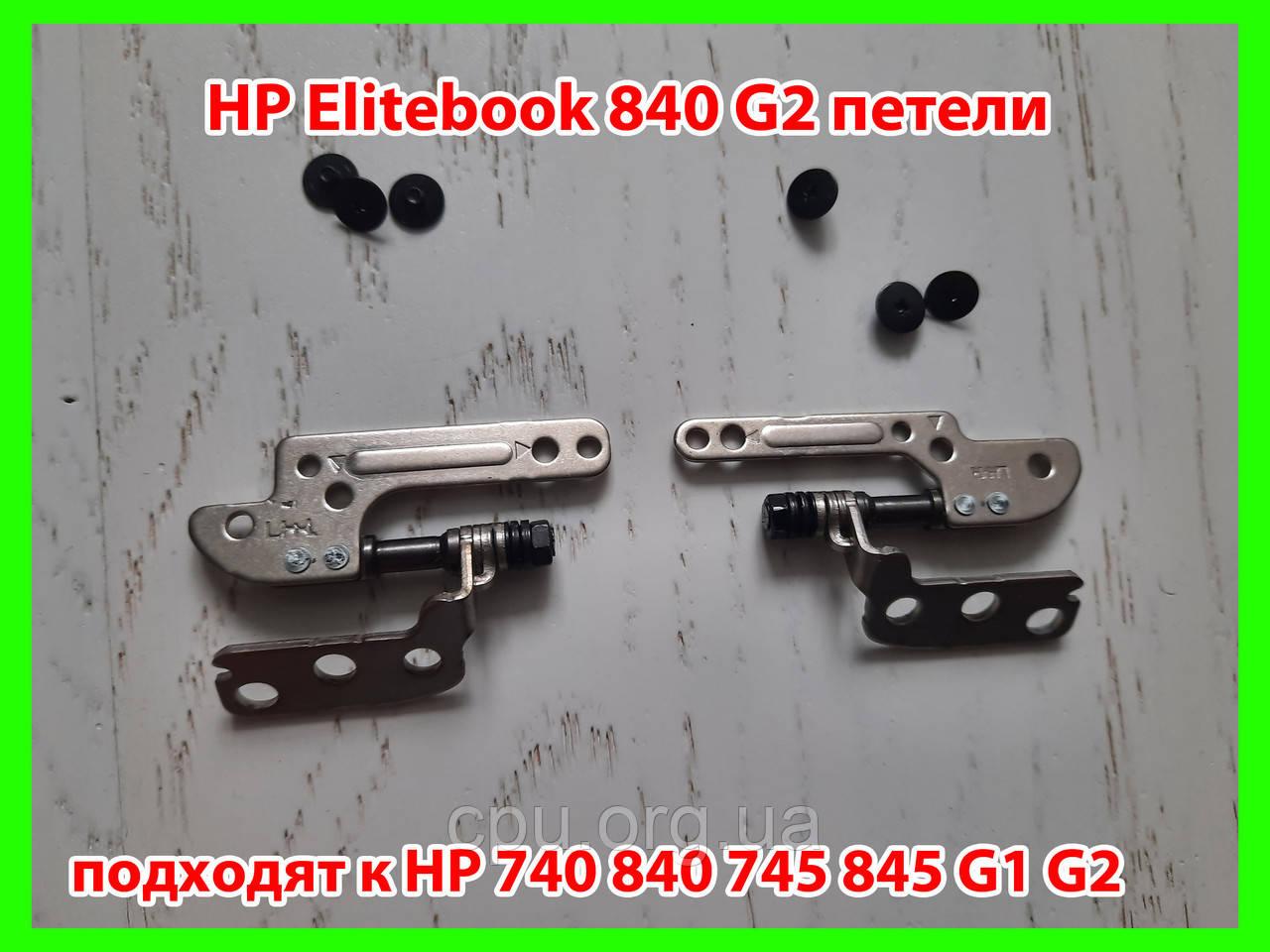 Петлі для ноутбука HP Elitebook 840 G2 730957-001