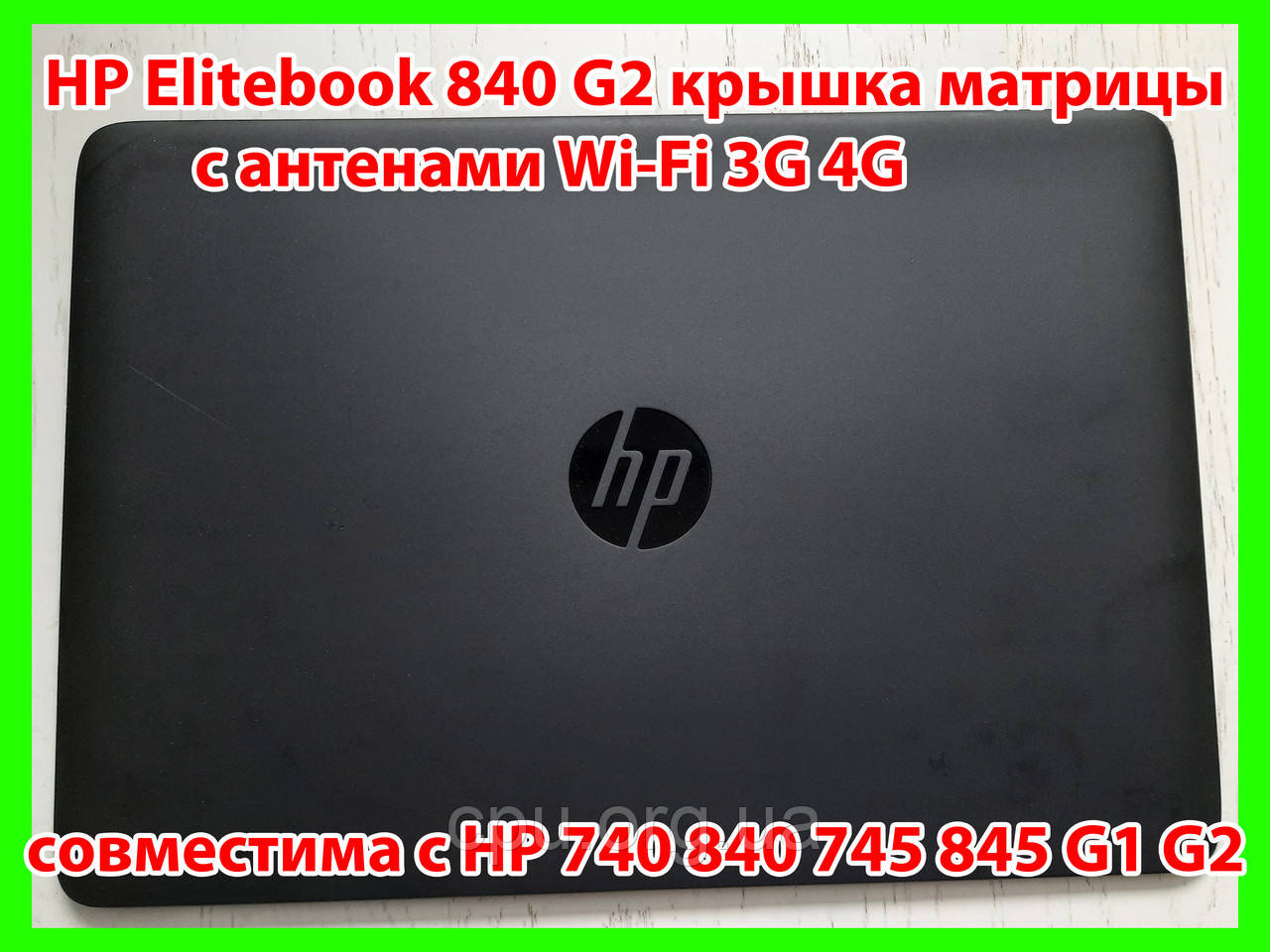 Кришка матриці з антенами wifi 3g 4g HP Elitebook 840 G2 779682-001 ( 840 845 740 745 G1 G2)