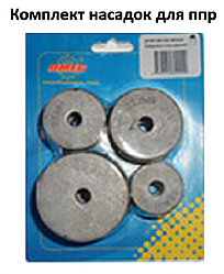 Комплект насадок на паяльник для ппр трубы 20-25-32-40 Candan