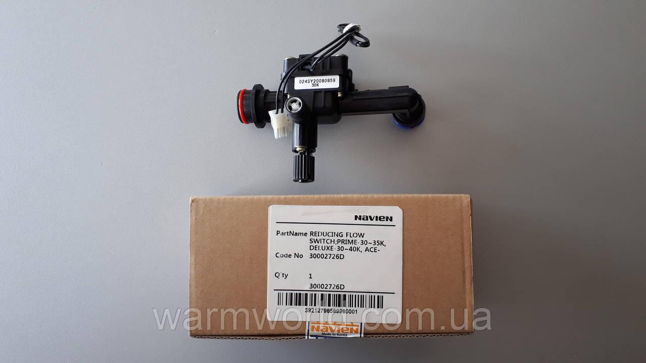 BH1410018C Гидроузел с краном подпитки Ace 30/35kw без ограничителя протока 30002726D Navien