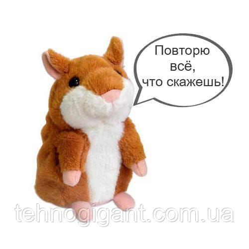 Інтерактивна іграшка говорить хом'як повторюшка, дитяча говорящяя м'яка іграшка