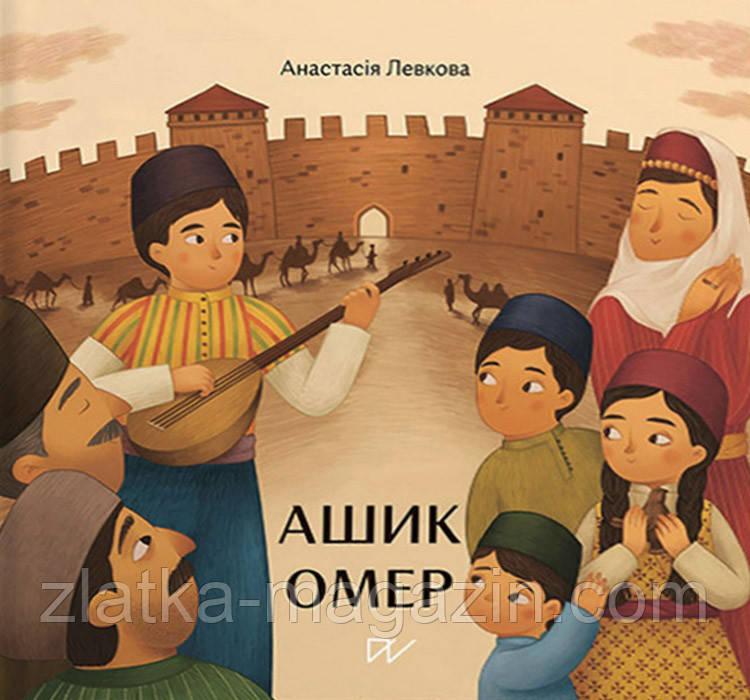 Анастасія Левкова Ашик Омер