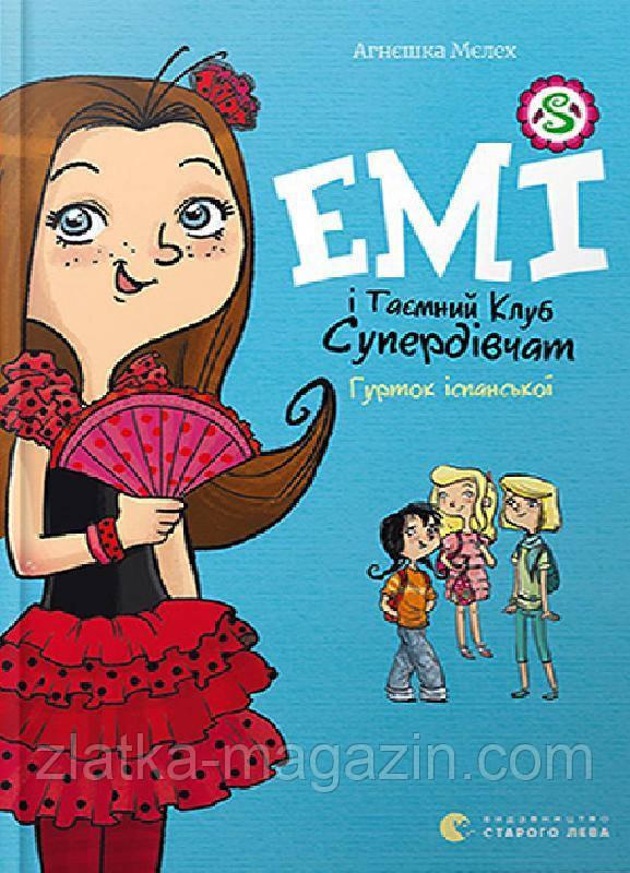 Емі і Таємний клуб Супердівчат. Гурток іспанської (9786176797906)