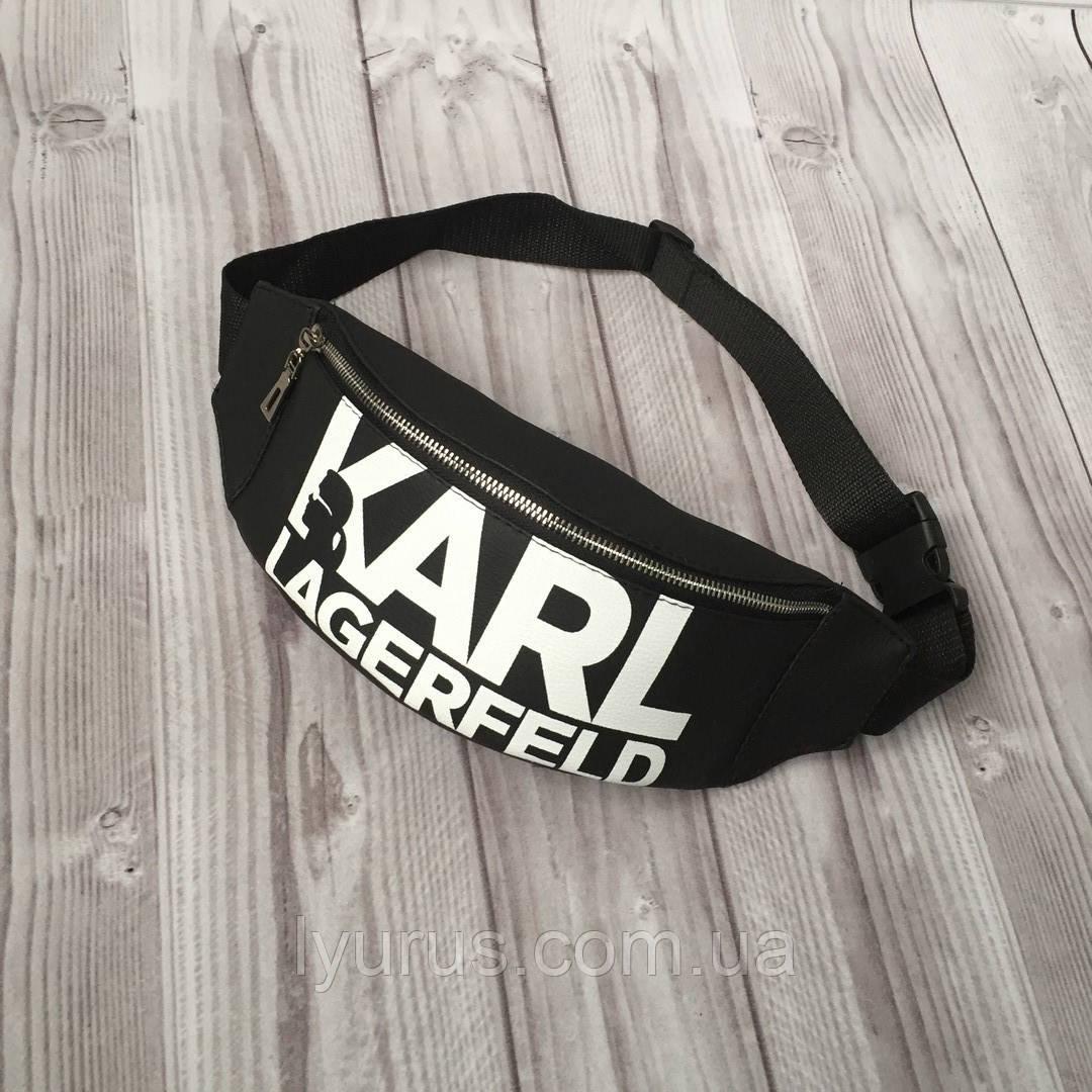 Стильна шкіряна чорна поясна сумка, бананка KARL LEGERFELD.