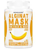 Альгинатная маска Увлажняет кожу, улучшает упругость и эластичность,  с бананом, 200 г