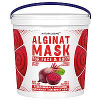 Альгинатная маска Омолаживает и увлажняет кожу, со свеклой, 1000 г