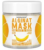 Альгинатная маска Увлажняет кожу, улучшает упругость и эластичность,  с бананом, 50 г