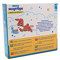 Дитячий навчальний ноутбук «Країна іграшок», 6 режимів, музичний 22*5*21 см PL-719-50 (українська мова), фото 7