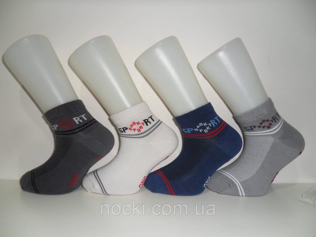 Дитячі шкарпетки стрейчеві комп'ютерні у сіточку Onurcan б/р 13 0121
