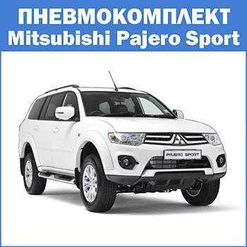 Пневмокомплект Mitsubishi Pajero Sport