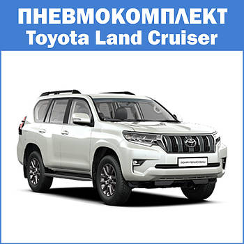 Пневмокомплект Toyota Land Cruiser