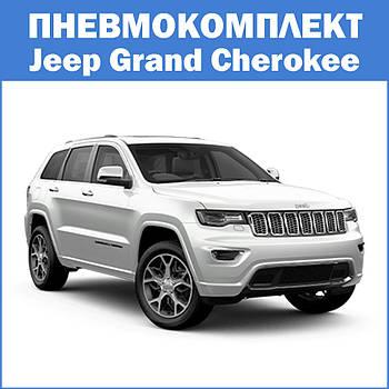 Пневмокомплект Jeep Grand Cherokee