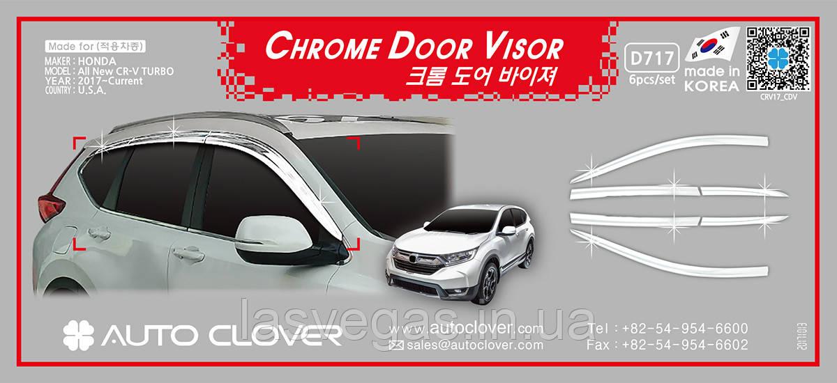 Дефлекторы окон, ветровики хромированные Honda CR-V 2017-   6шт. (Autoclover/D717)