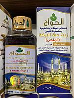 Масло черного тмина. Королевское. (Black Seed Oil Malakky) 125мл.