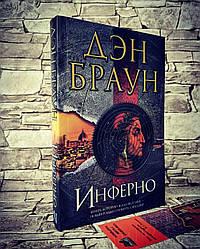 "Книга ""Инферно"" Дэн Браун"
