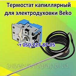 Терморегулятор (термостат) для электродуховкиZanussi