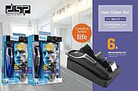 Машинка для стрижки волос и бороды 6 в 1 DSP 90210
