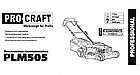 Газонокосилка бензиновая ProCraft PLM-505 (4-х тактная, мульчирование, моторизированный привод)), фото 6