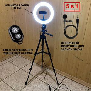 Набор для блогера 5 в 1 кольцевая лампа 20 см со штативом на 1м для телефона светодиодная led M-20